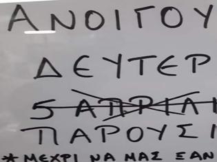 Φωτογραφία για «Αντάρτικο» από εμπόρους σε Θεσσαλονίκη και Αχαΐα