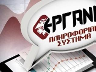 Φωτογραφία για Επίδομα 534 ευρώ: Από 7-23 Απριλίου η υποβολή υπευθύνων δηλώσεων για τις ειδικές κατηγορίες εργαζομένων