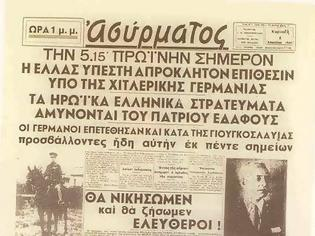 Φωτογραφία για 6 Απριλίου 1941. Το δεύτερο ΟΧΙ των Ελλήνων! Δυστυχώς, το ΟΧΙ δεν το είπαν όλοι οι Έλληνες!