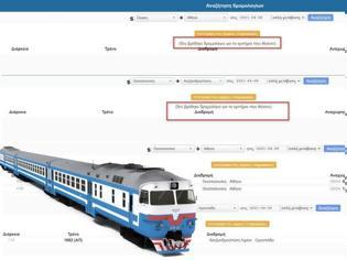 Φωτογραφία για Σιδηρόδρομος: Ο ΟΣΕ διόρθωσε την γραμμή μετά από 4 μήνες-Δρομολόγια όμως από/προς Σέρρες γιοκ!