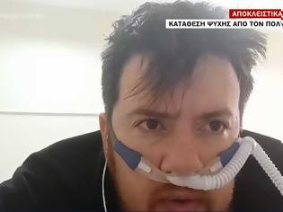 Φωτογραφία για Συγκλονίζει πατέρας 7 παιδιών που δίνει μάχη με τον κορονοϊό στο νοσοκομείο (βίντεο)
