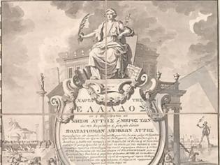 Φωτογραφία για Τα γεωγραφικά και τα πολιτιστικά σύνορα της Ελλάδος κατά τον Ιωάννη Καποδίστρια