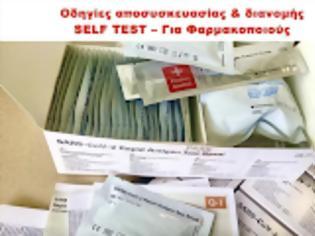Φωτογραφία για Οδηγίες αποσυσκευασίας & διανομής SELF TEST – Για Φαρμακοποιούς