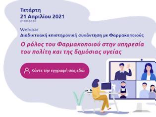 Φωτογραφία για ΒΙΑΝΕΞ Webinar 21/4: Ο Ρόλος του Φαρμακοποιού στην Υπηρεσία του Πολίτη και της Δημόσιας Υγείας