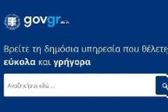 Eπικαιροποίηση στοιχείων στις τράπεζες με λίγα κλικ μέσω gov