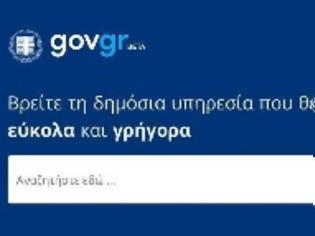 Φωτογραφία για Eπικαιροποίηση στοιχείων στις τράπεζες με λίγα κλικ μέσω gov