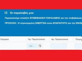 Φωτογραφία για Φαρμακεία Θεσσαλονίκης: Γενικευμένο πρόβλημα με την πλατφόρμα self tests