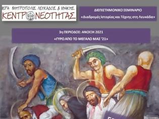 Φωτογραφία για Λευκάδα: 5η συνάντηση Σεμιναρίου Ιστορίας για τους Νεομάρτυρες – Ηρωες της Πίστης
