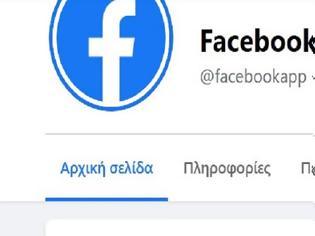Φωτογραφία για Facebook: Έπεσε η πλατφόρμα σε ολόκληρη την Ελλάδα