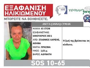 Φωτογραφία για Εξαφανίστηκε 65χρονη στην Αθήνα
