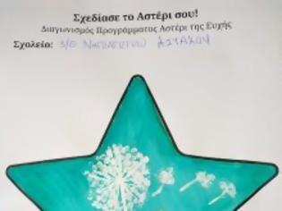 Φωτογραφία για Διάκριση για το Νηπιαγωγείο Αστακού στο πρόγραμμα Αστέρι της Ευχής 2020-2021
