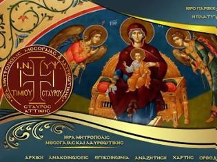 Φωτογραφία για Η ιστοσελίδα του Ι. Ν. Υψώσεως Τιμίου Σταυρού,  Σταυρού Μεσογαίας