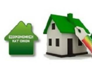 Φωτογραφία για Εξοικονομώ - Αυτονομώ: Τα νέα κριτήρια για τις κατοικίες - Πότε ξεκινούν οι αιτήσεις