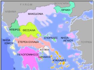 Φωτογραφία για Γεωγραφία Ε΄ τάξης: Κεφάλαιο 34ο Τα γεωγραφικά διαμερίσματα και οι περιφέρειες της Ελλάδας