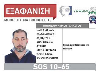 Φωτογραφία για 44χρονος εξαφανίστηκε από την Παιανία