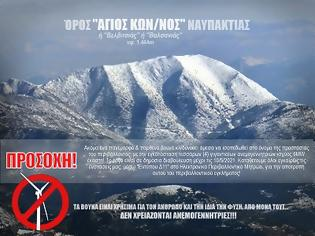 Φωτογραφία για Ενημέρωση της κίνησης Πολίτών για την Προστασία των Βουνών της Αιτ/νιας, για νέες ανεμογεννήτριες στο όρος Άγιος Κωνσταντίνος Ναυπακτίας.