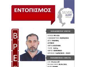 Φωτογραφία για Βρέθηκε σώος ο 44χρονος από την Παιανία