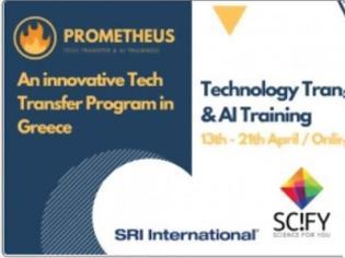 Φωτογραφία για Ενίσχυση της καινοτομίας στην Ελλάδα με τον 'Προμηθέα'