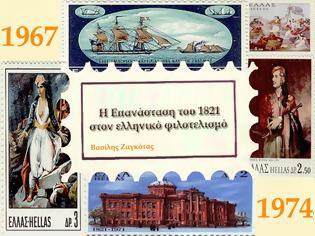 Φωτογραφία για Η Επανάσταση του 1821 στον ελληνικό φιλοτελισμό. Μέρος B΄: η εκδοτική δραστηριότητα της δικτατορίας 1967-1974