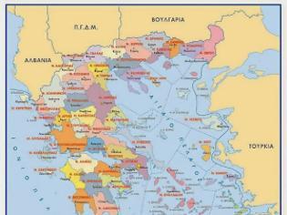 Φωτογραφία για Γεωγραφία Ε΄ τάξης: Κεφάλαιο 35ο Οι Περιφερειακές Ενότητες της Ελλάδας