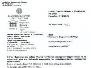 Φωτογραφία για ΠΦΣ: Διαδικασία υποβολής τιμολογίων ραντεβού εμβολιασμών για πληρωμή του 1€