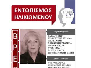 Φωτογραφία για Βρέθηκε νεκρή η 73χρονη από την Καλλιθέα