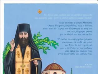 Φωτογραφία για Ο όσιος Γεώργιος Καρσλίδης κι ο άγιος Γεώργιος ο Τροπαιοφόρος.