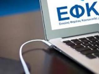 Φωτογραφία για e-ΕΦΚΑ: Επτά ψηφιακές υπηρεσίες αποκλειστικά για συνταξιούχους