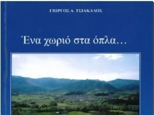 Φωτογραφία για Εκδόθηκε από τις εκδόσεις Γράμμα το βιβλίο του ιστορικού Γιώργος Ανδρ. Τσιάκαλος.