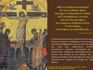 Φωτογραφία για Ευχές της Πανελλήνιας Ένωσης Θεολόγων για το Πάσχα