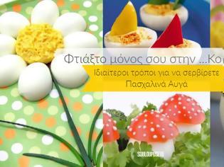 Φωτογραφία για Ιδιαίτεροι τρόποι για να σερβίρετε Πασχαλινά Αυγά
