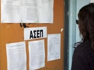 Φωτογραφία για ΑΣΕΠ: Τρεις προκηρύξεις για 355 μόνιμες προσλήψεις στο Δημόσιο