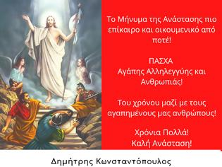 Φωτογραφία για Πασχαλινές ευχές από τον Δημήτρη Κωνσταντόπουλο