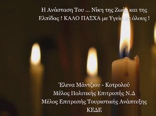 Φωτογραφία για Πασχαλινές ευχές από την  Έλενα Μάντζιου - Κοτρολού.
