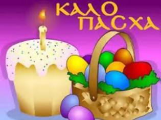 Φωτογραφία για Πασχαλινές ευχές από τον Παναγιώτη Στάικο.