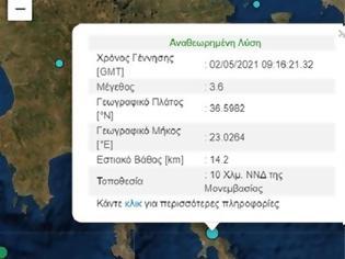 Φωτογραφία για Σεισμός στη Μονεμβασιά