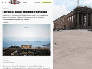 Φωτογραφία για «Ακρόπολη ...τσιμενταρισμένη  ομορφιά» - Ρεπορτάζ της Liberation για τις αισθητικά πανάθλιες παρεμβάσεις στον Ιερό Βράχο