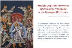 Πασχάλιες ευχές της Πανελλήνιας Ένωσης Θεολόγων