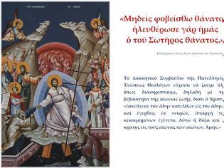 Φωτογραφία για Πασχάλιες ευχές της Πανελλήνιας Ένωσης Θεολόγων