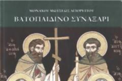 Λόγος Εγκωμιαστικός σε όλους τους Βατοπαιδινούς Αγίους - Γέροντος Ιωσήφ Βατοπαιδινού
