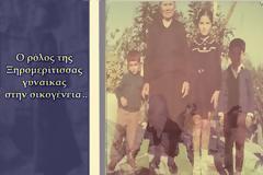 Ο ρόλος της Ξηρομερίτισσας γυναίκας στην οικογένεια…