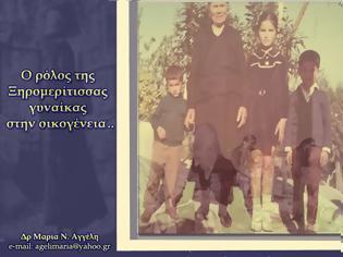 Φωτογραφία για Ο ρόλος της Ξηρομερίτισσας γυναίκας στην οικογένεια…