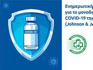 Φωτογραφία για Εκδήλωση ΦΣΘ: Ασφαλές και αποτελεσματικό το μονοδοσικό εμβόλιο Johnson & Johnson - Ποιες είναι οι παρενέργειες