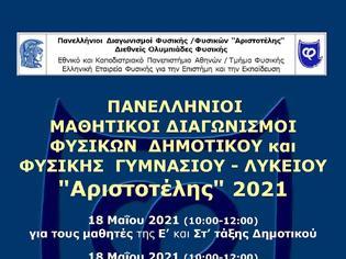 Φωτογραφία για Νέες ημερομηνίες πανελληνίων διαγωνισμών φυσικής Αριστοτέλης 2021