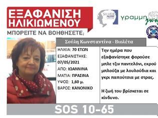 Φωτογραφία για Εξαφανίστηκε 70χρονη από τα Ιωάννινα