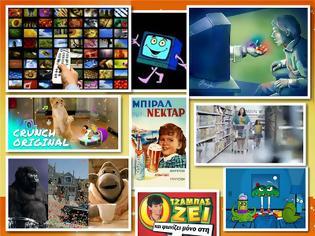 Φωτογραφία για Γλώσσα Ε΄ τάξης: Ενότητα 15η Τηλεόραση - μάθημα 1ο