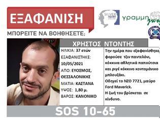 Φωτογραφία για Αγνοείται 37χρονος στη Θεσσαλονίκη. Εξαφανίστηκε με το αυτοκίνητό του