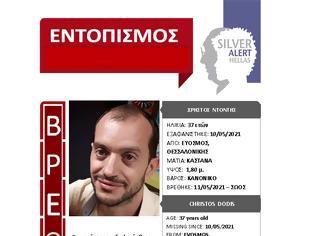 Φωτογραφία για Βρέθηκε σώος ο 37χρονος στη Θεσσαλονίκη