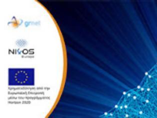 Φωτογραφία για To Εθνικό Δίκτυο Υποδομών Τεχνολογίας και Έρευνας στηρίζει δράσεις του Ευρωπαϊκού Νέφους Ανοικτής Επιστήμης