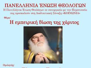 Φωτογραφία για Διαδυκτιακή Σύναξη «ΚΟΙΝΩΝΙΑ» της ΠΕΘ με ομιλητή τον Γέροντα Εφραίμ της Μονής Βατοπαιδίου